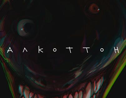 Шрифт Алкоттон | Alcotton font