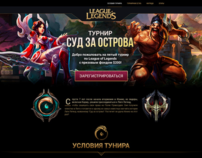 Game Landpage League of Legends 4