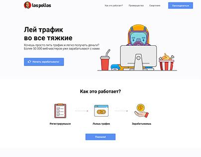 Website design testing for AdsPromo