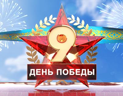 Victory Day| День Победы| Жеңіс күні