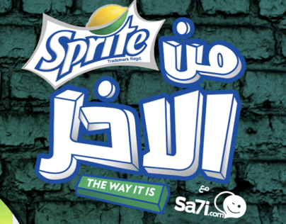 SPRITE | The Way It Is Campaign