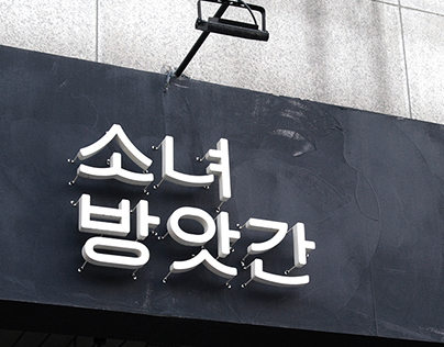 "'SO-BANG"" Restaurant Brand Identity Design"