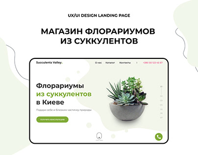 UX/ UI design landing page for Succulents Valley