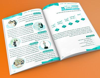كتاب - التعريف بمرحلة رياض الأطفال