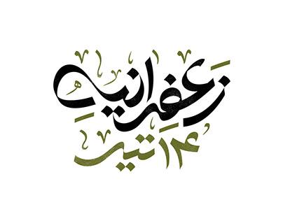 LOGO | Zaferanieh 14Tir, Movie Logo [2019]