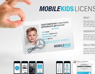 Mercedes-Benz KIDS License