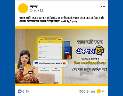 Upay Bumper Ad Motion & Social Media Static
