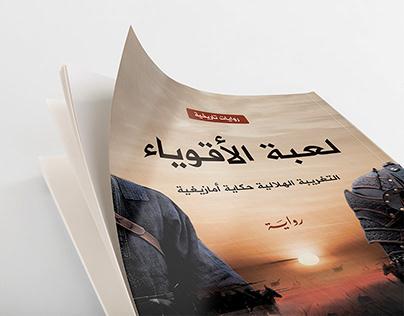 Book cover | تصميم غلاف رواية لعبة الأقوياء