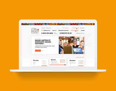 Luna Print, создание прототипа и дизайна сайта.