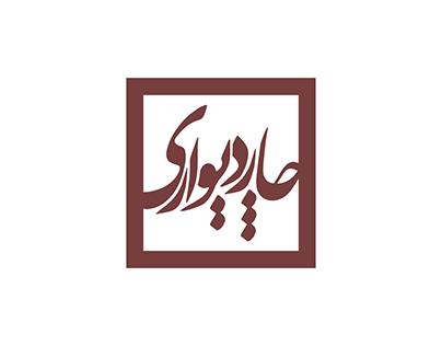 Chardiwari Cafe | Logo Design