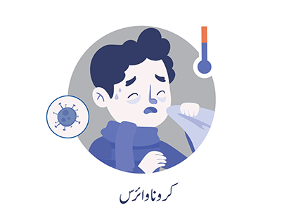 Coronavirus disease (COVID-19) Awareness - URDU