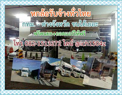 หกล้อรับจ้าง ประเทศไทย