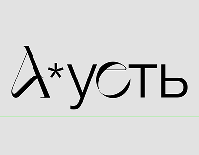 type/lettering experiment — start 2020