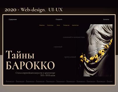 Web design - barocco