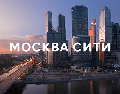Moscow City — Brand Identity