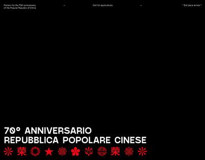 Posters — PRC anniversary