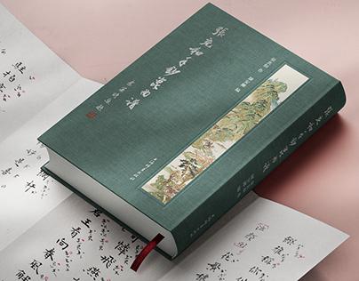 张充和手抄昆曲谱/Chang Ch'ung-ho's Kunqu Opera Notation