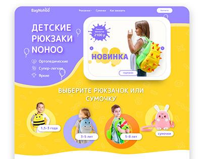 Сайт детских рюкзачков Bag-Nohoo
