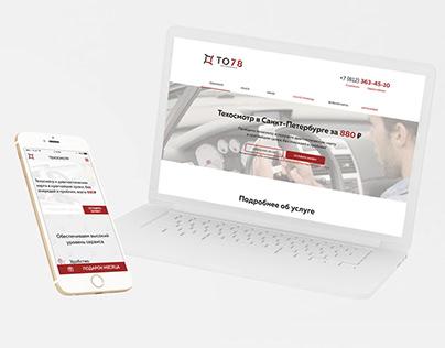 Website redesign for insurance agency «ТО78»