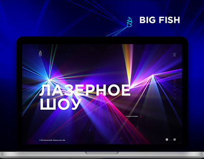 Big Fish - laser show event company