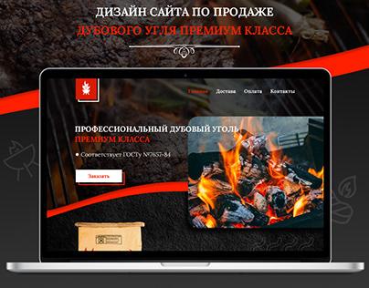 """Дизайн сайта """"Дубовый уголь премиум класса"""""""