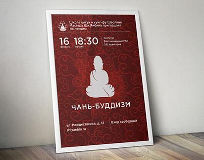 Чань-буддизм: лекция. Постер.