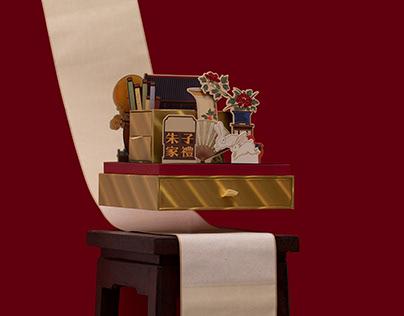 朱子家礼 | ZHU ZI JIA LI - 中秋月饼 | MOON CAKE