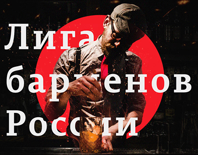 Russian Barmen League