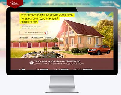 Landing Page строительство дачных домов