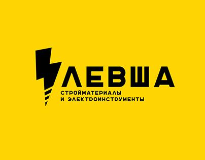 Логотип и фирменный стиль магазина «Левша»
