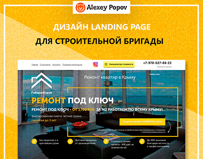 Дизайн сайта для строительной бригады