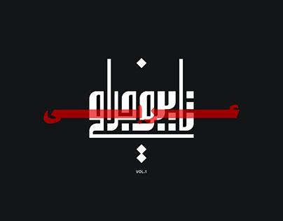 Arabic Typography Vol.1
