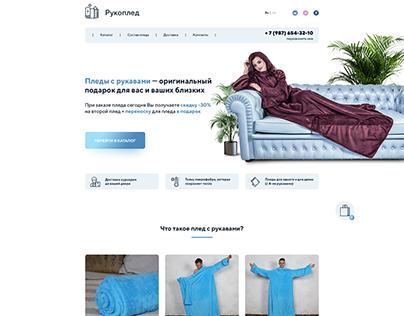 Сайт для компании Рукоплед