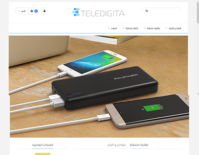 teledigita Store | متجر تلي ديجيتا