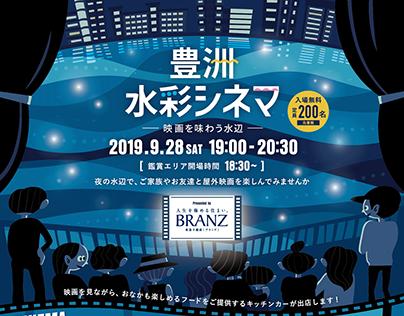 Toyosu SUISAI-CINEMA2019