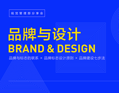 Brand&Design PowerPoint品牌与设计PPT分享
