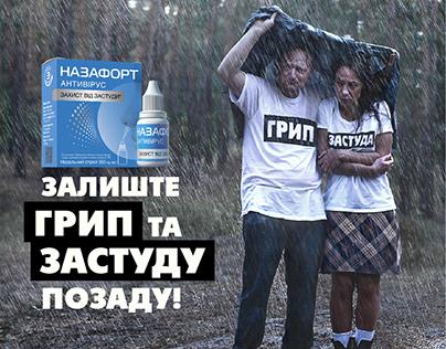 NAZAFORT ANTIVIRUS | Аutumn 2019Campaign