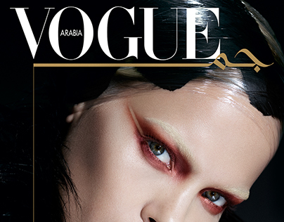 Beauty cover for Vogue Arabia October '17