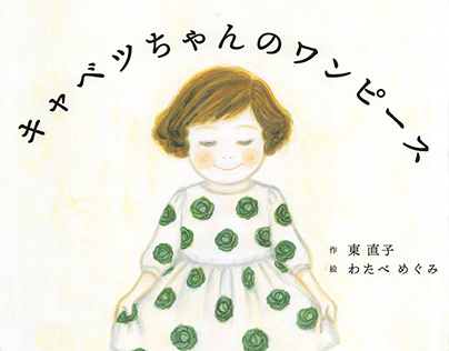 """Picture Book """"Cabbage Girl's Dress"""""""