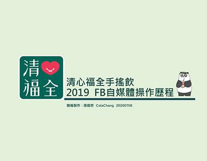 清心福全手搖飲 2019FB自媒體操作歷程