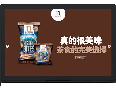 China-hosted & translated website for Nairn's Oatcakes