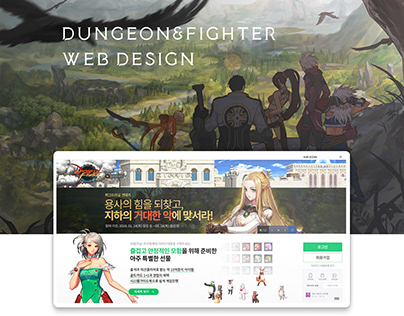 WEB DESIGN for Dugeon&fighter(fake project)