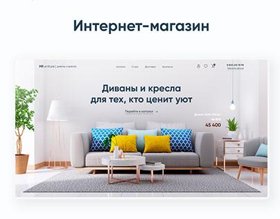 Концепт дизайн для интернет-магазина