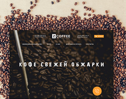 ZCOFFEE | Website