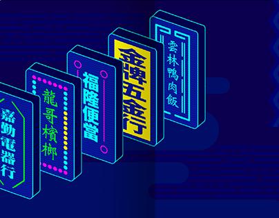 外帶一張台灣滿滿的能量|Taiwan Passport Redesign