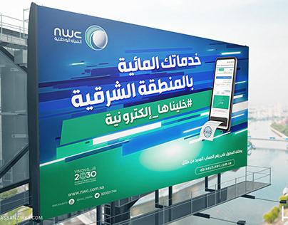NWC Advertising billboard