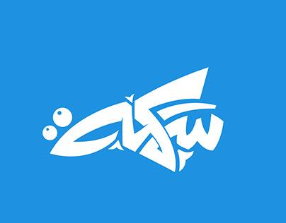 INKTOBER 2020 | Arabic Lettering