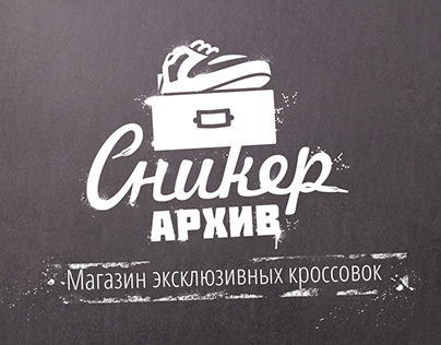 Logo & identity SNEAKER ARCHIVE