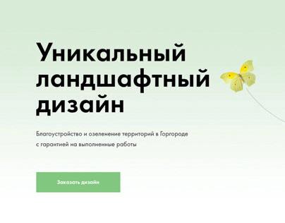 Landing for landscape design company