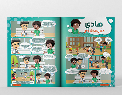 Magazine for children
